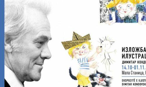 """Во рамки на фестивалот за литература и илустрација за деца """"Литера"""" ќе се одржи изложба на илустрации од Димитар Кондовски"""