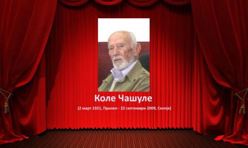 Животопис на Коле Чашуле, значаен лик во македонската книжевност, култура и историја