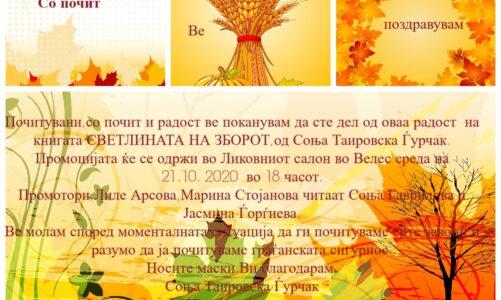 """Промоција на """"Светлина на зборот"""" од Соња Таировска Ѓурчак"""