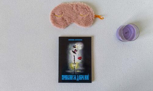 """Од перото на Софија Петковска: Кратка рецензија на """"Приказни за добра ноќ"""""""