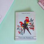 """""""Поетски нежности"""" од Софија Петковска, збирка поезија со нежни и моќни поетски изблици"""