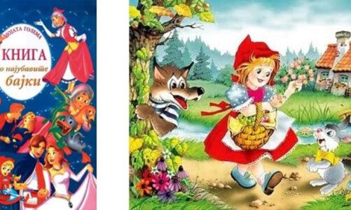 Предлог  книга за деца – Мојата голема книга со најубавите бајки