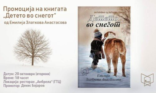 """Во вторник ќе се одржи промоција на книгата """"Детето во снегот"""" од Емилија Златкова Анастасова"""