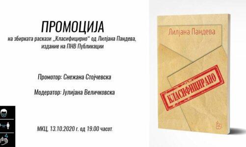"""Збирката раскази """"Класифицирано"""" од Лилјана Пандева ќе биде промовирана во МКЦ"""
