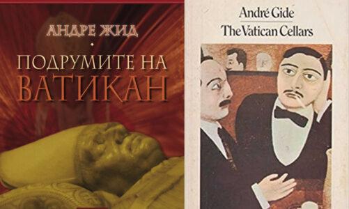 Предлог книга – Подрумите на Ватикан од Андре Жид