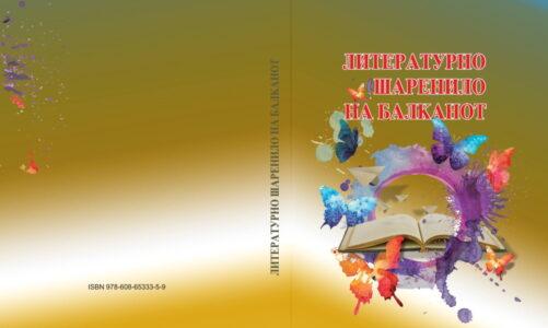 """Објавен зборник со поезија """"Литературно шаренило на Балканот"""""""