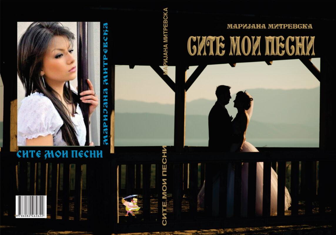 """""""Сите мои песни"""" - поетската збирка на Маријана Митревска излезе од печат"""
