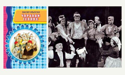 Чорбаџи Теодос – култен лик во македонското драмско творештво