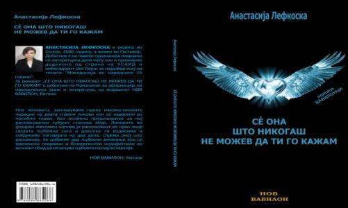 """Рецензија на """"Сè она што никогаш не можев да ти го кажам"""" од Анастасија Лефкоска"""
