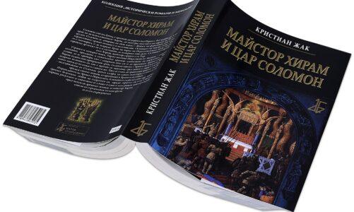 Предлог книга за читање – Мајсторот Хирам и царот Соломон од Кристијан Жак