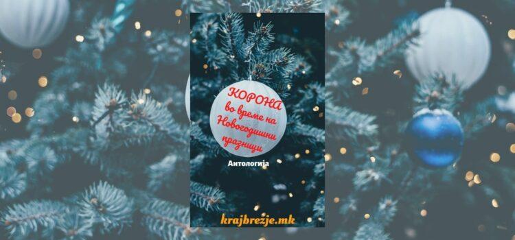 """Антологијата на тема """"Корона во време на новогодишни празници"""" е достапна онлајн"""