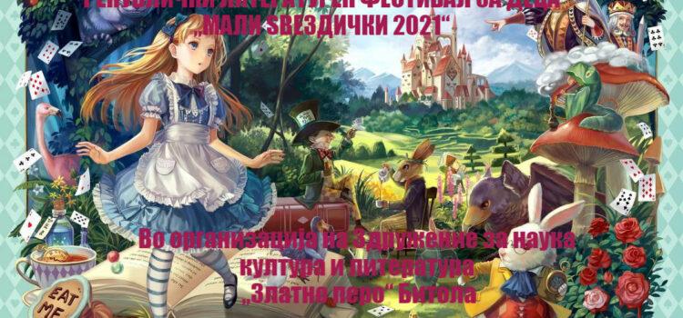"""Републички литературен фестивал """"Мали ѕвездички"""""""