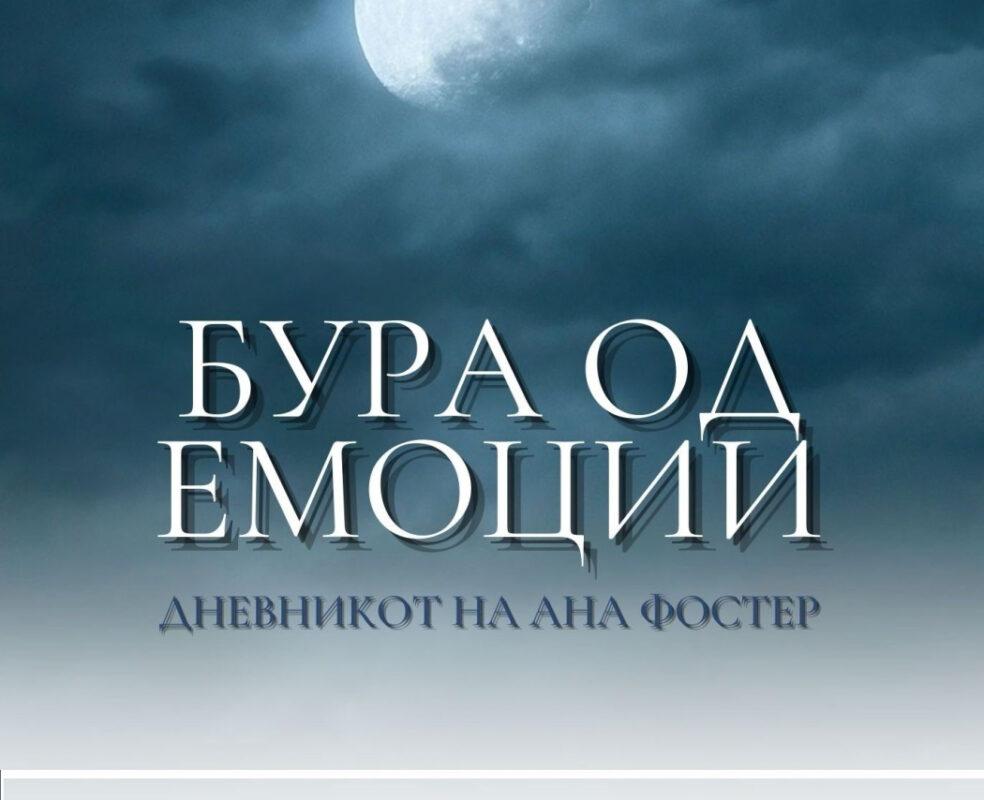 """""""Бура од емоции: Дневникот на Ана Фостер"""", што се крие зад содржината на романот од Симона Николова?"""