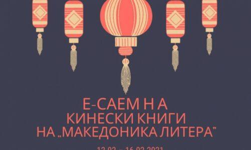 """Е-саем на кинески книги организиран од """"Македоника Литера"""""""
