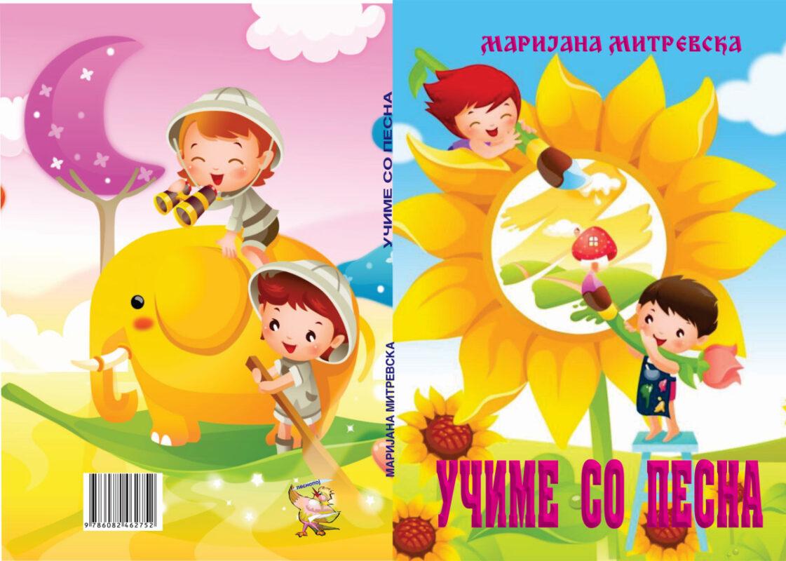"""Излезе од печат збирката """"Учиме со песна"""" од Маријана Митревска"""