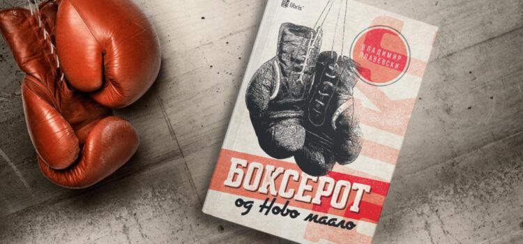"""Наградата """"Стале Попов"""" му припадна на """"Боксерот од Ново маало"""" од авторот Владимир Плавевски"""