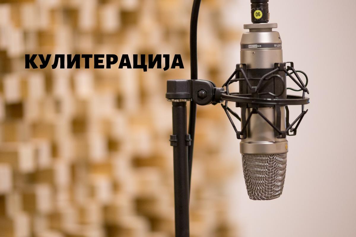 """Втора епизода (втора сезона) од """"Кулитерација"""" со Душко Трифуновски"""